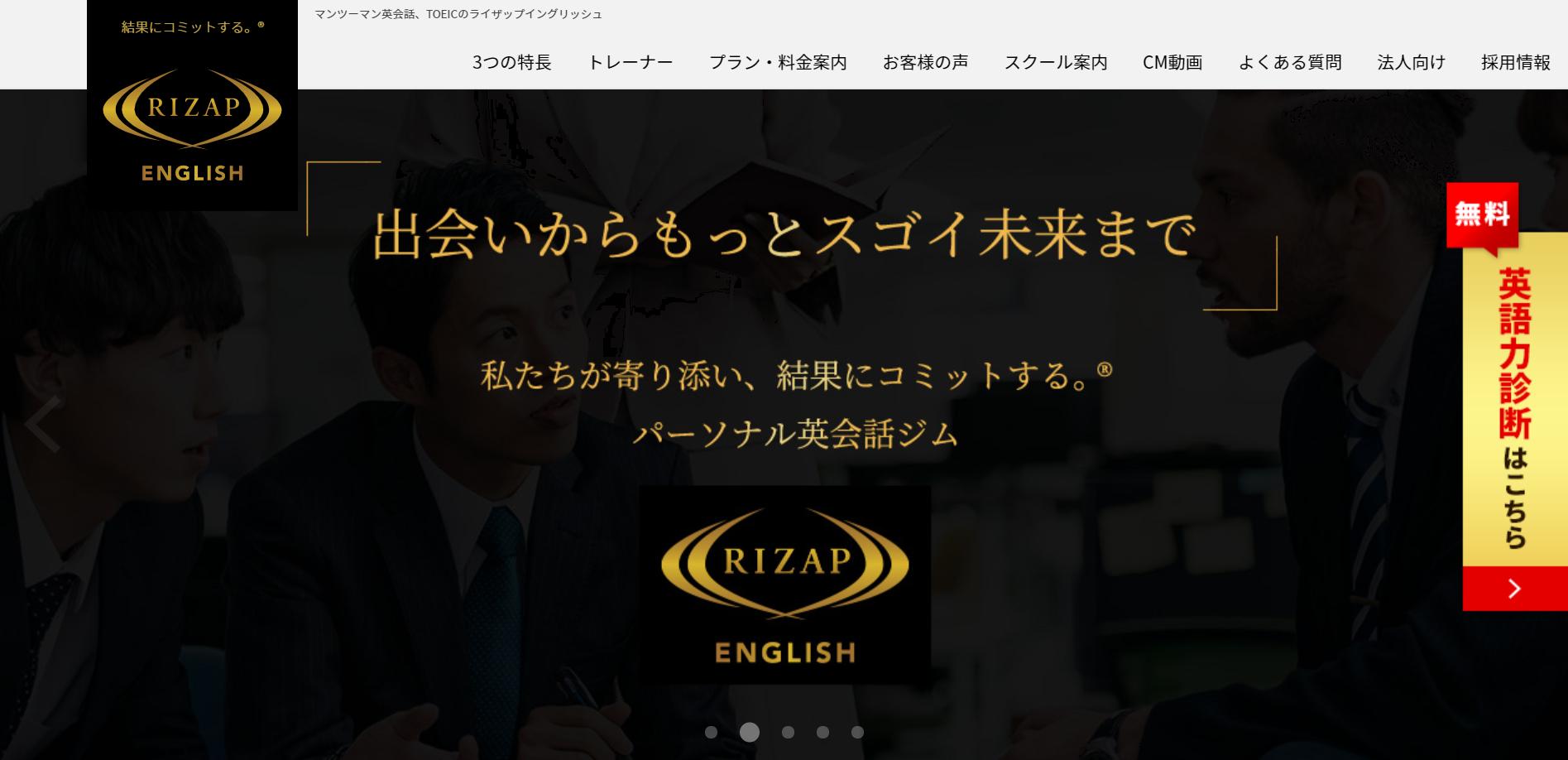 rizap_english