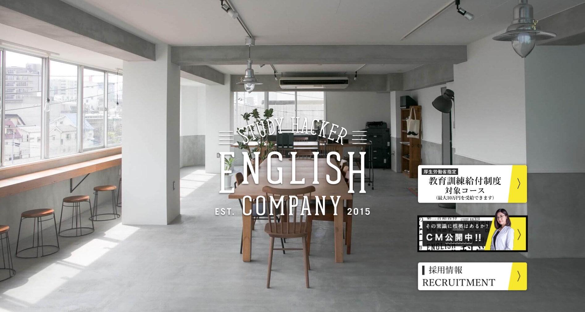 english_company